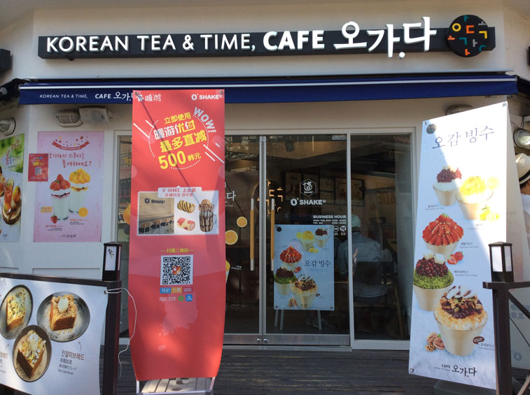 Dessert Time at Korean Tea & Time Cafe