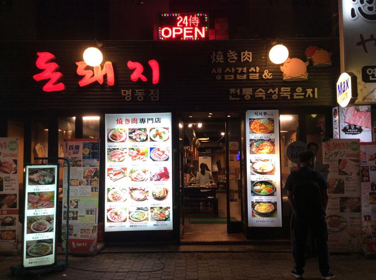 korean-beef-restaurant